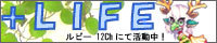pluslife_banner.jpg